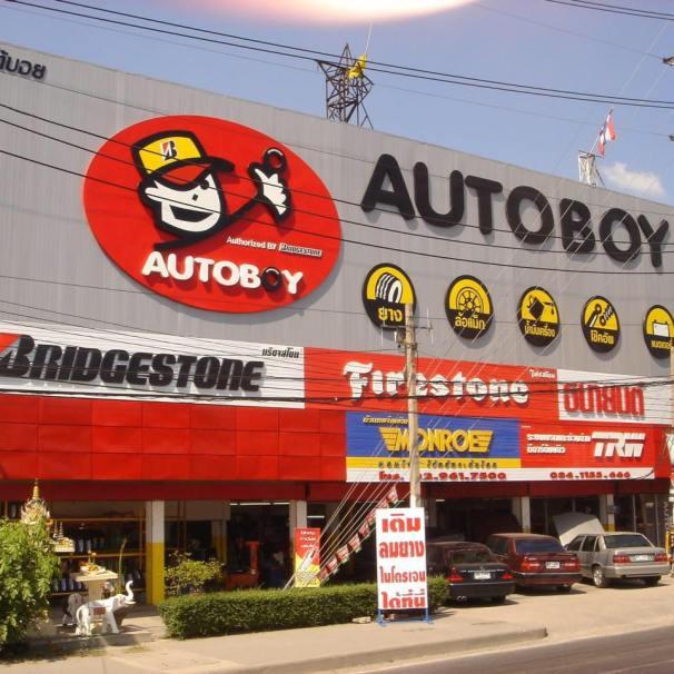 ธนายนต์ AutoBoy