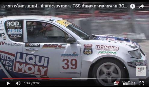 อ้อด พีรวัฒน์ ประจียชาติ Mitsubishi Triton หมายเลข 39 รุ่น Super Pick up